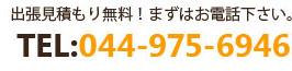 出張見積もり無料!まずはお電話下さい。