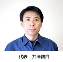 代表 井澤啓自